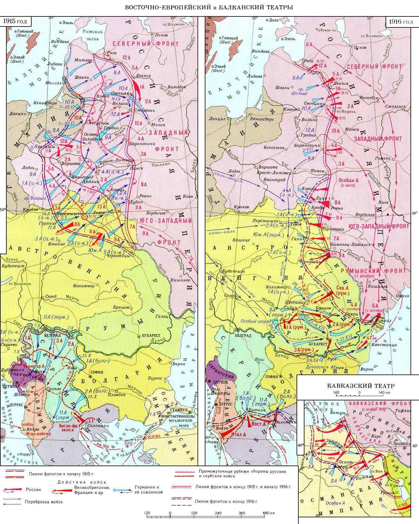 Карты военных действий Второй Мировой войны из